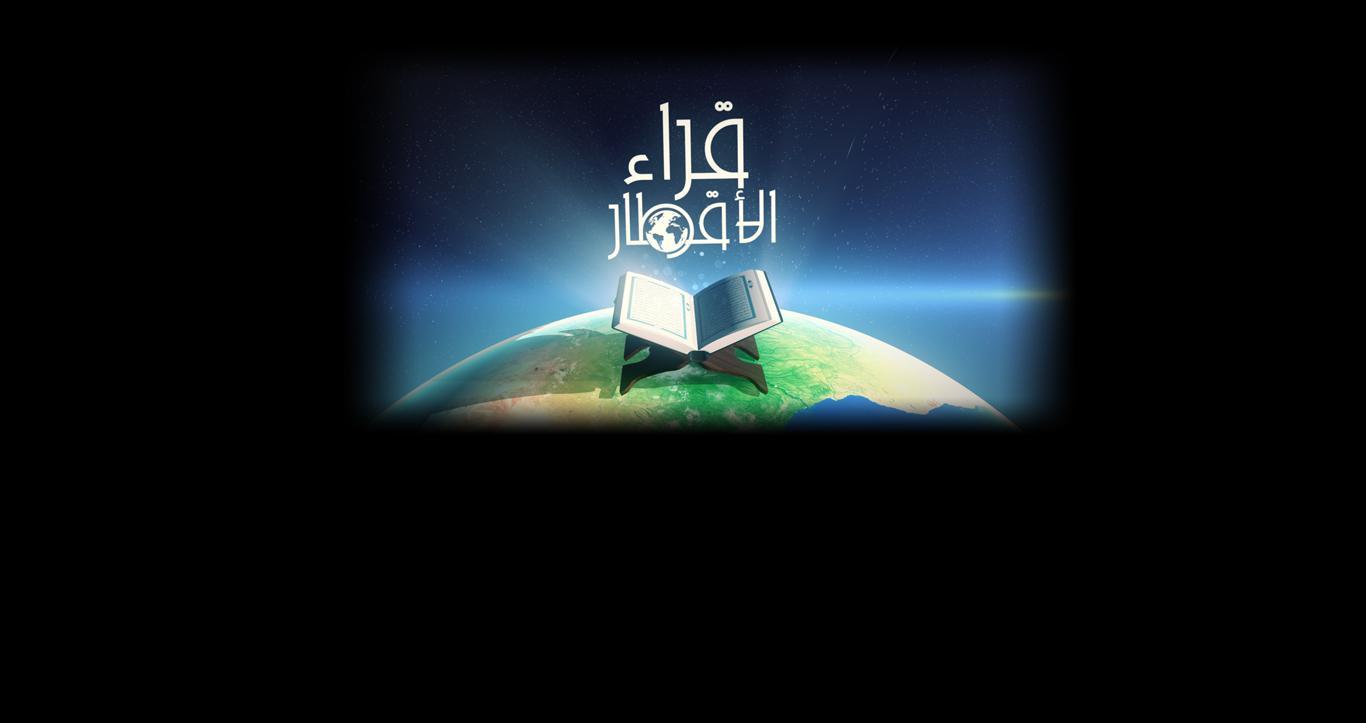 قراء الأقطار - محمد خالد ياسين - الجمهورية اليمينية