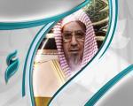 فضيلة الشيخ الأستاذ الدكتور صالح بن عبد الله بن محمد بن حميد