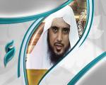 فضيلة الشيخ الأستاذ الدكتور سعد بن تركي بن محمد آل خثلان