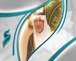 سمو الأمير خالد بن فيصل بن عبد العزيز آل سعود